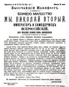 Манифест об отречении Николая II