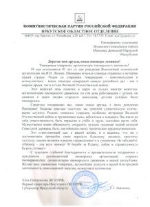 Поздравление губернатора Иркутской обл
