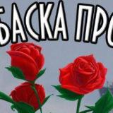 donbaska