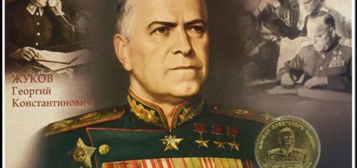 zheton-v-buklete-marshal-georgij-konstantinovich-zhukov-orden-otechestvennoj-vojny-mmd2-jpeg